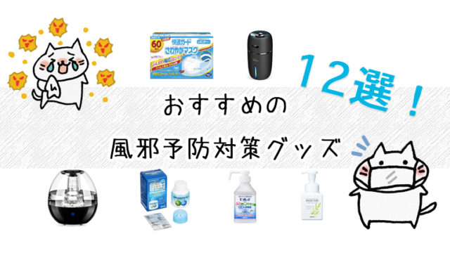【最新】人気のおすすめ風邪予防対策グッズ12選【ウイルスをしっかりブロック】
