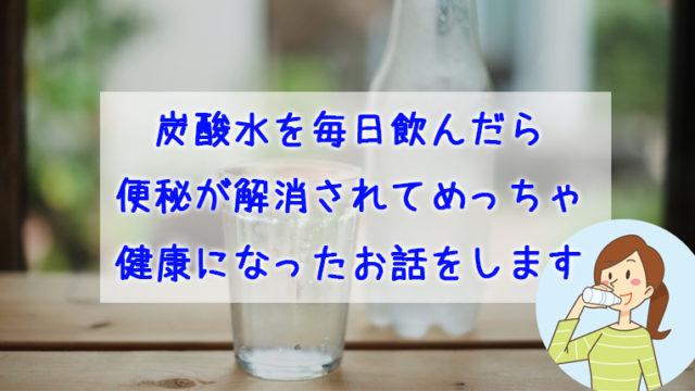 炭酸水の効能とは!?毎日炭酸水を飲んでいたらめっちゃ健康になった話
