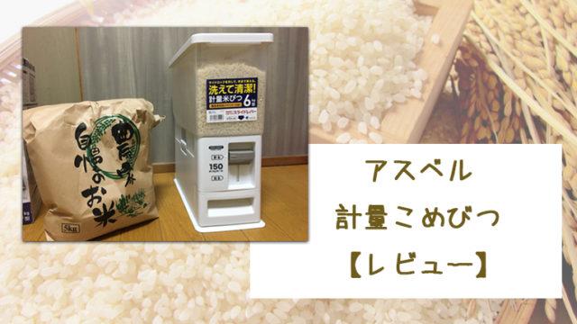 【アスベル 計量米びつレビュー】お米を衛生的に保存できて計量もワンタッチで簡単でした!