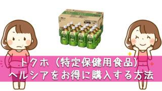 トクホ飲料(ヘルシア)を激安で購入するとっておきの方法【訳あり価格】