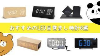 【2019最新】多機能でお洒落なLED目覚まし時計おすすめベスト6【大音量で必ず起きれる】
