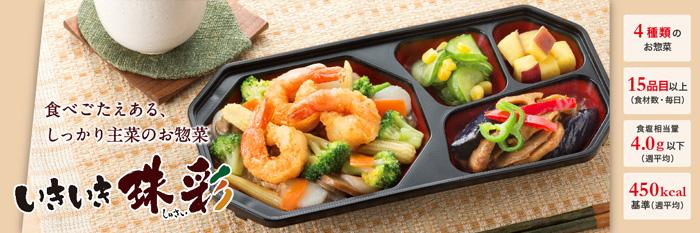 いきいき珠菜(しゅさい)の画像