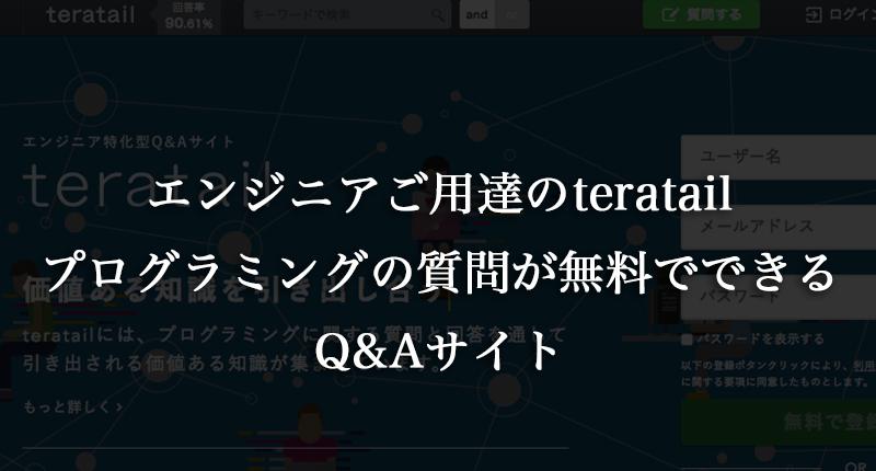 プログラミングでわからないことは無料のteratailで質問!使い方、登録方法を解説