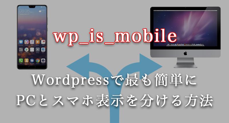 WordpressでPCとスマホ表示を分ける最も簡単な方法【コピペOK】