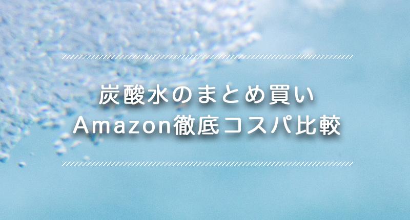 最新 Amazonで買える激安炭酸水おすすめランキング10選 安さで徹底比較 Lizm リズム