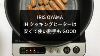【IRIS OYAMA IHクッキングヒーター(一口)レビュー】安価で一人暮らしにおすすめのコンロ