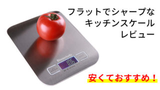【AUTRY キッチンスケール レビュー】スタイリッシュな見た目で5kgまで図れておすすめ