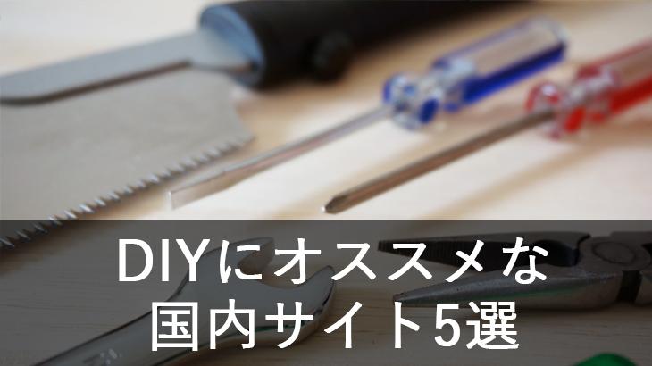 DIYの参考になる国内サイト