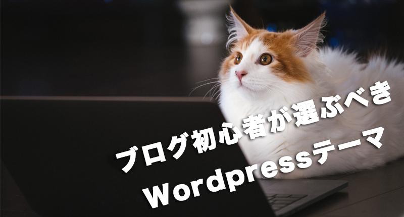 ブログ初心者が選ぶべきwordpressテーマ