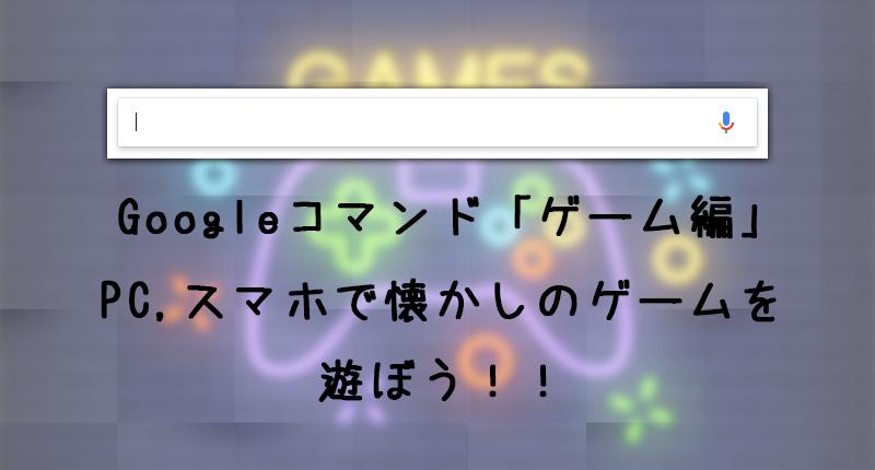【Google裏コマンド】検索→すぐにゲーム可能!こっそり息抜きしませんか