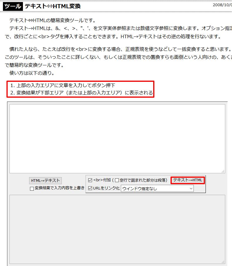 HTMLコンバート