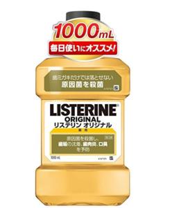 リステリン オリジナル