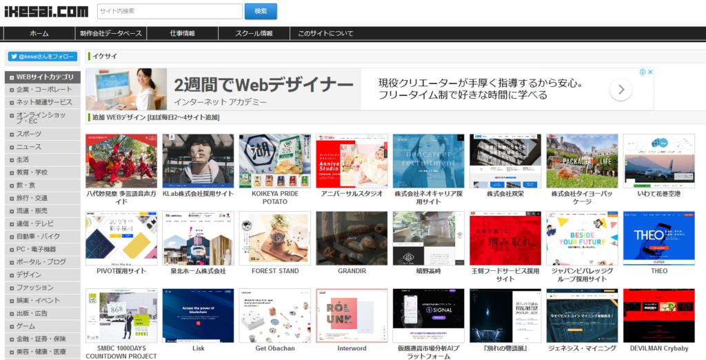 イケサイ | WEBデザインギャラリー