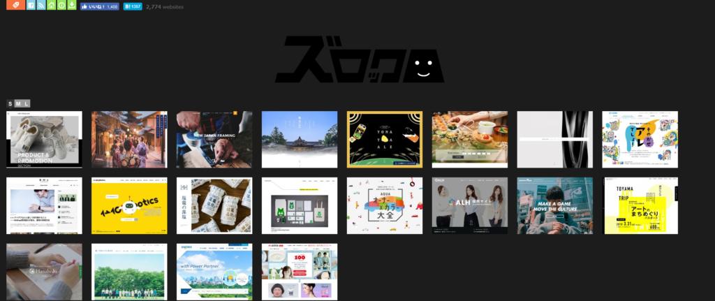 ズロック | WEBデザインギャラリー