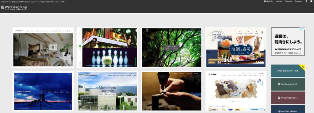 ウェブデザインクリップ | WEBデザインギャラリー