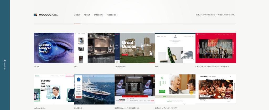 MUUUUU.ORG | WEBデザインギャラリー