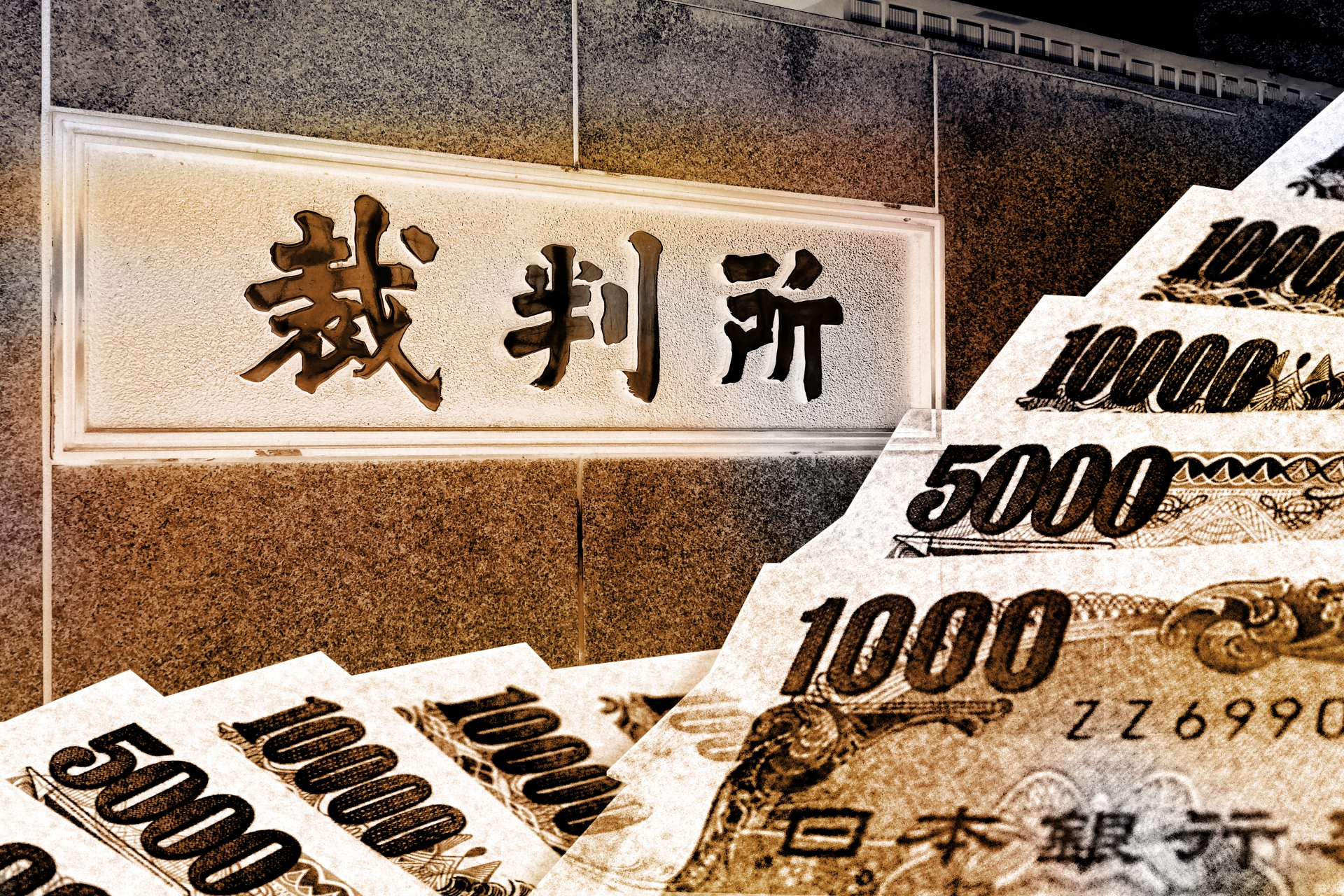 NHK 受信料支払い義務