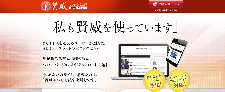 Wordpressテーマ   賢威