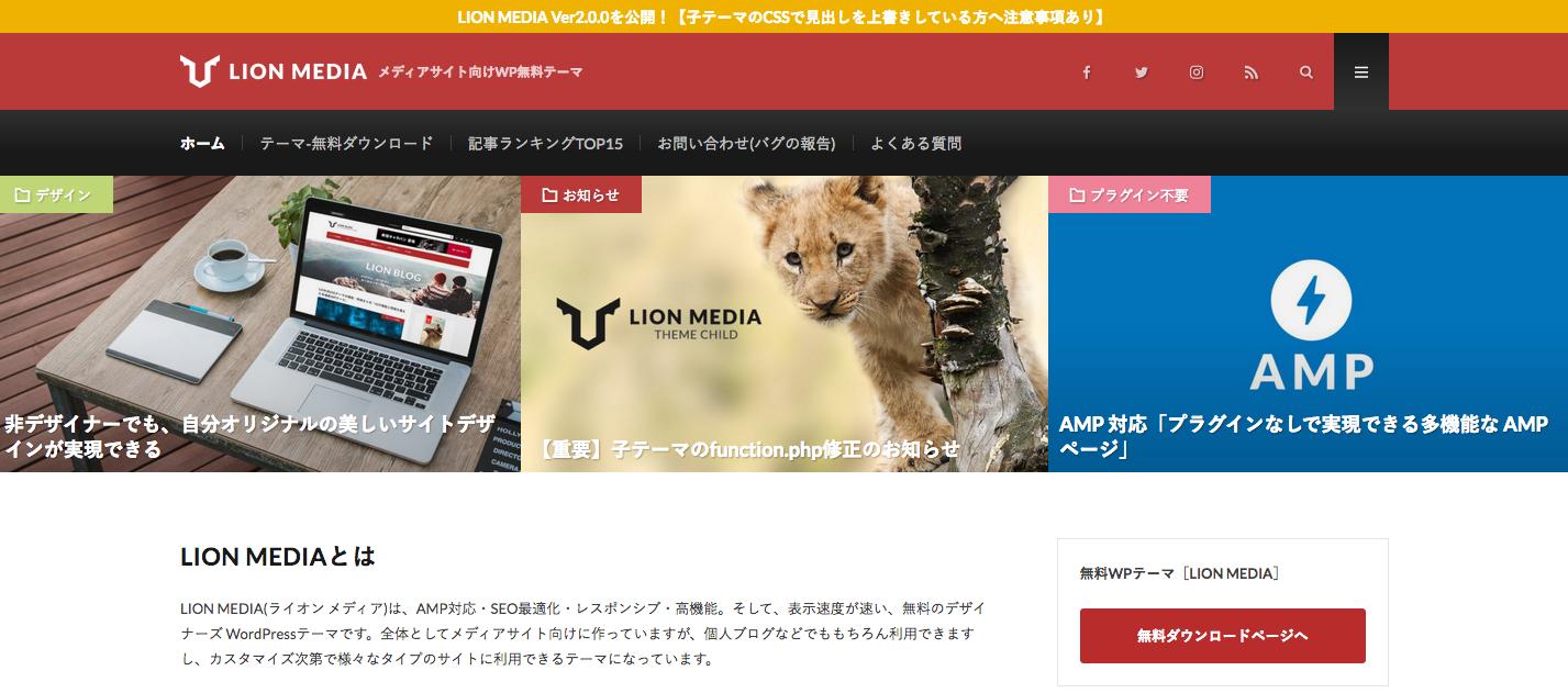 Wordpressテーマ   LION MEDIA