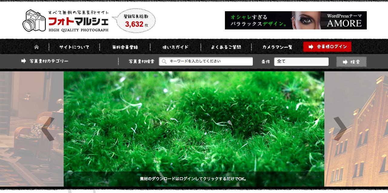 フリー写真素材サイト フォトマルシェ
