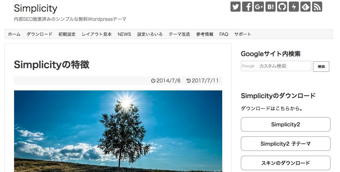 Wordpressテーマ   Simplicity