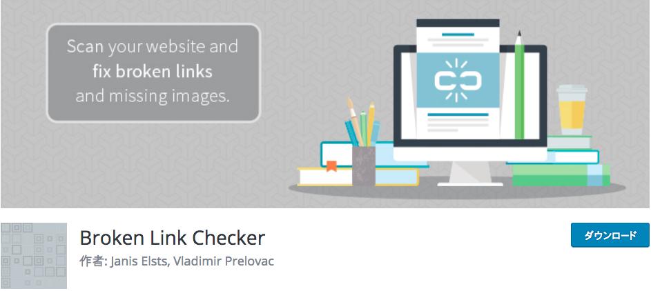 Bloken Link Checker