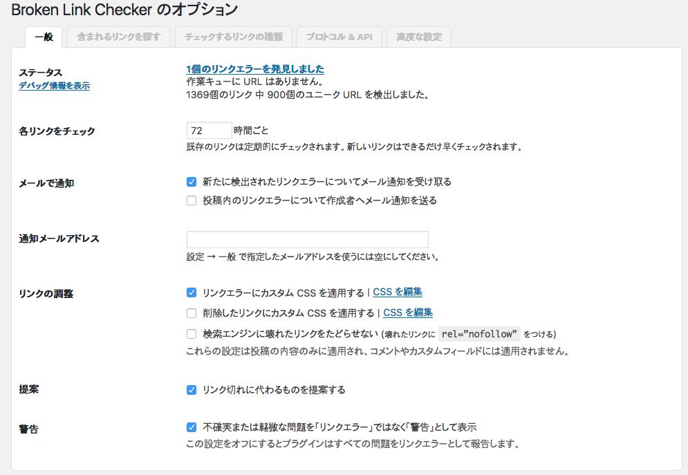 Bloken Link Checker 設定