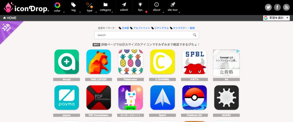 アプリアイコンギャラリー   iconDrop