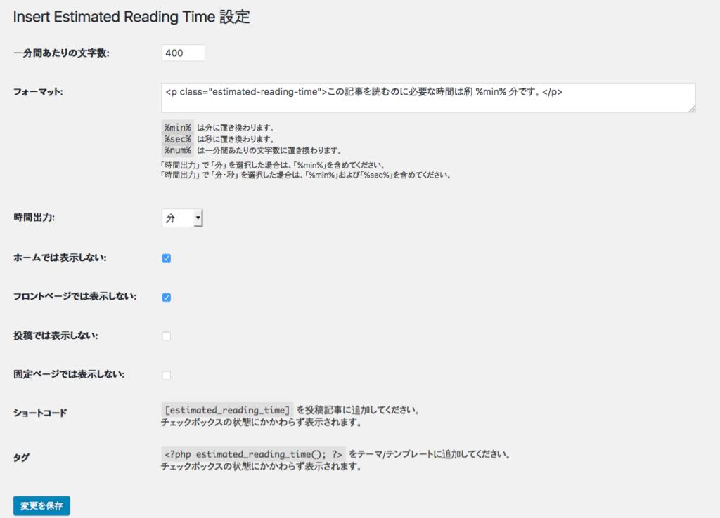 Insert Estimated Reading Timeの設定方法
