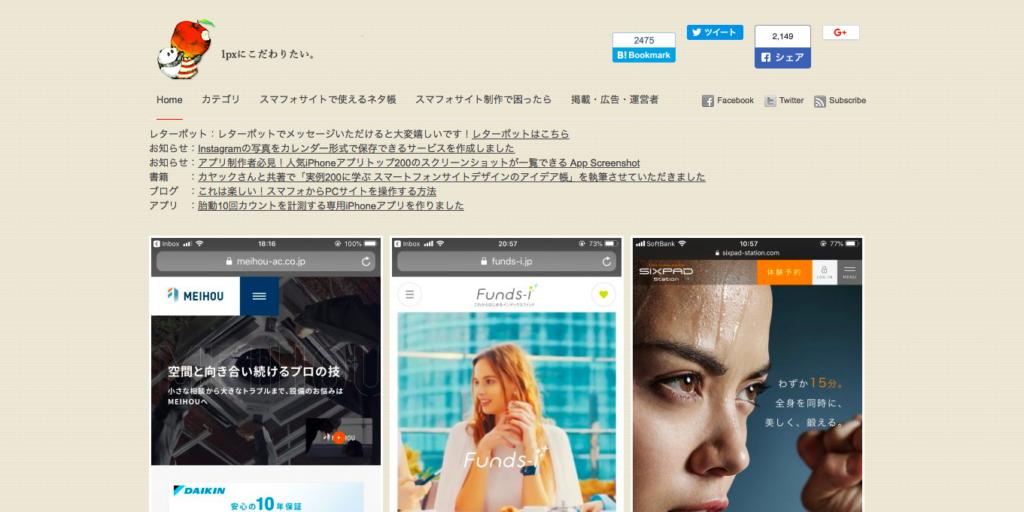 スマホサイトデザインギャラリー   Iphoneデザインボックス