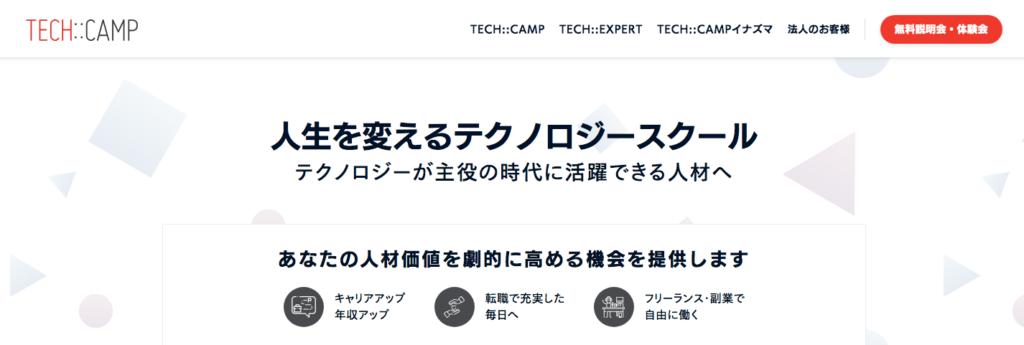 プログラミングスクールのTechCamp