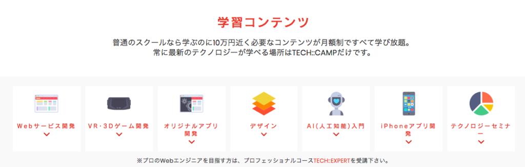 プログラミングスクールのtechcampのサービス