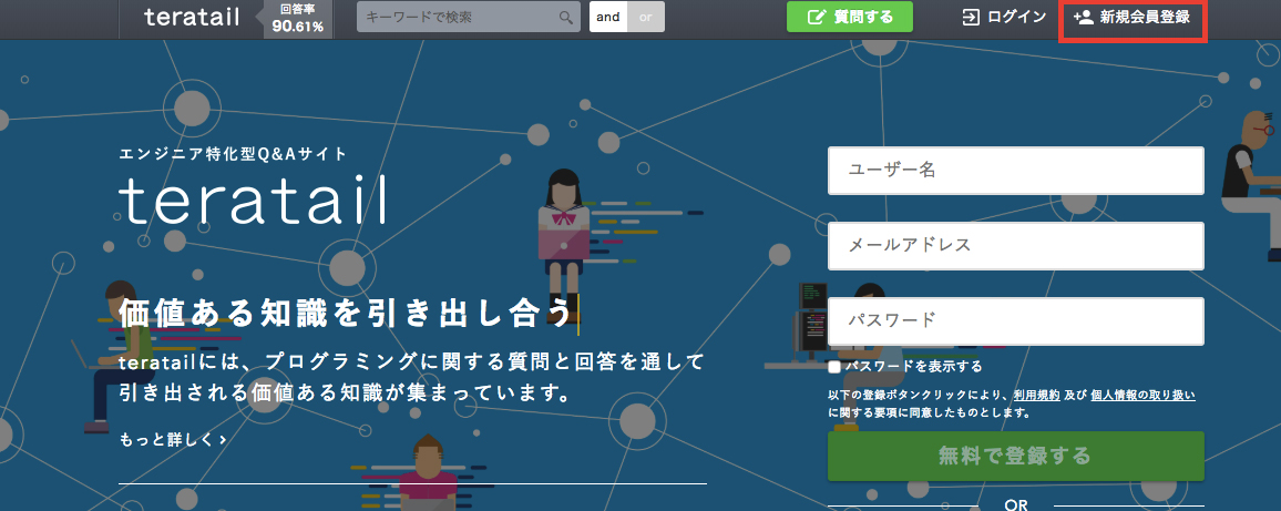 teratail新規登録