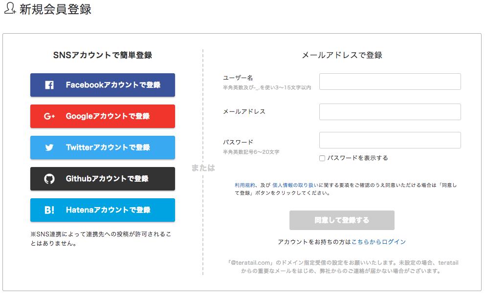 teratail登録方法