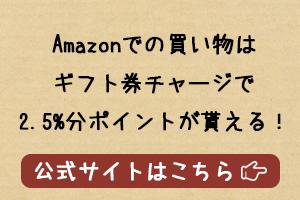 Amazonギフト券チャージでお得に買い物!