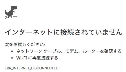 dino-googlegame