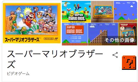 スーパーマリオブラザーズ-googlegame