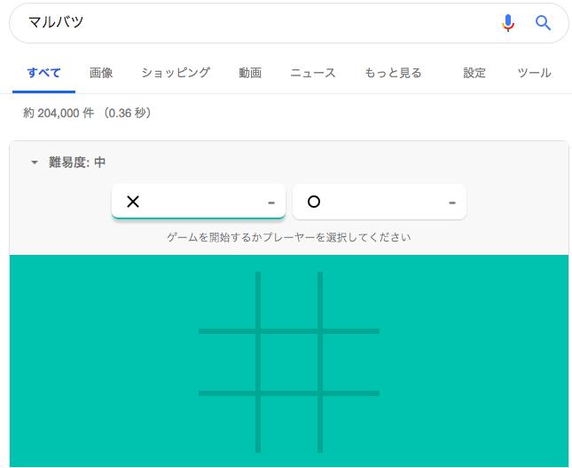 まるばつゲーム-googlegame