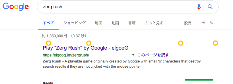 zerg rush-googlegame