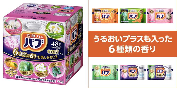 おすすめはバブ 6つの香りお楽しみBOX(48個入り)