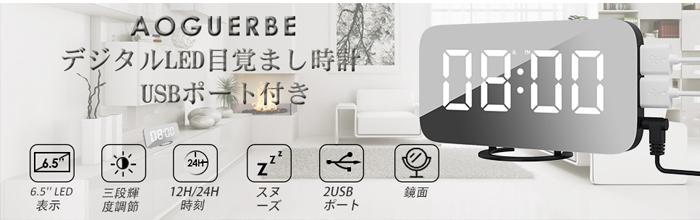 【AOGUERBE】目覚まし時計 大型LED